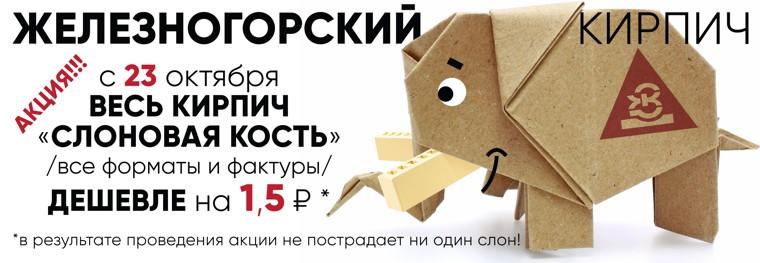 Купи слона!!!