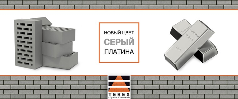 Terex платиновый
